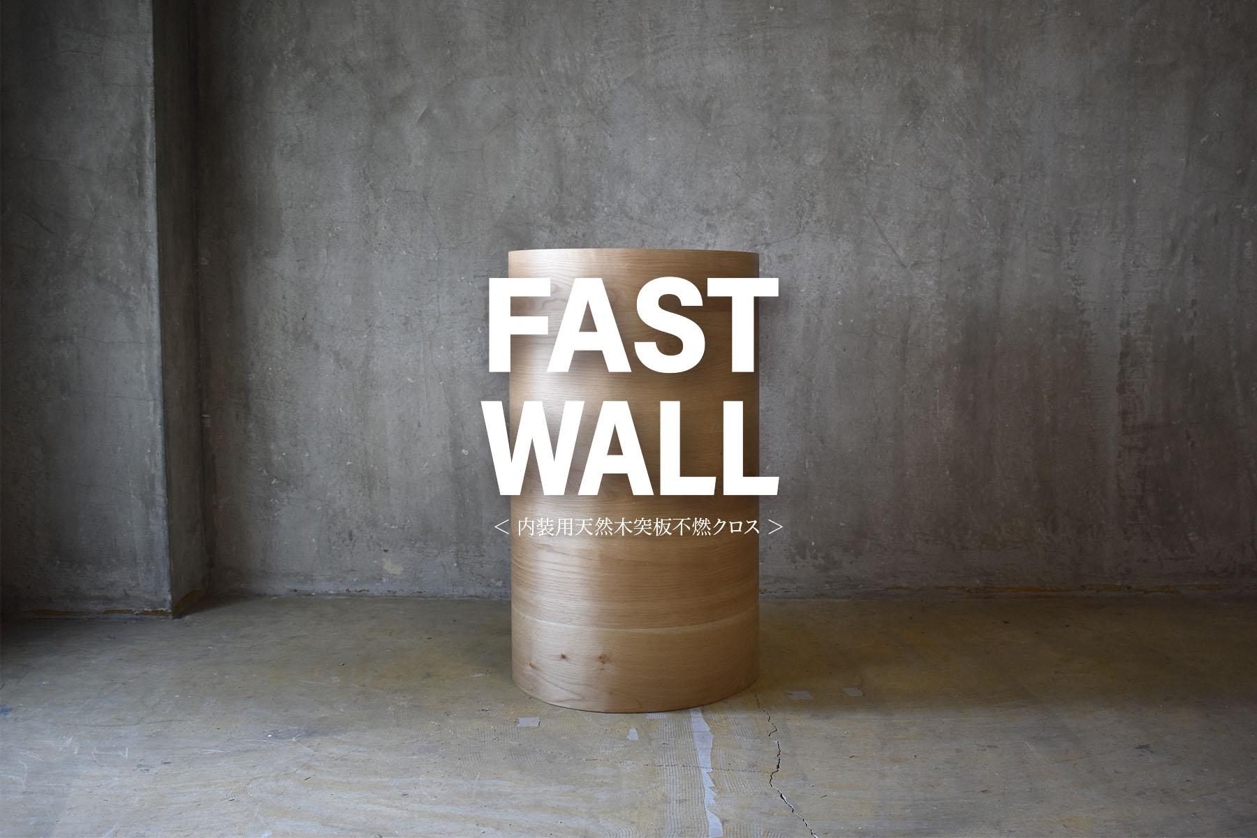 FAST WALL商品説明